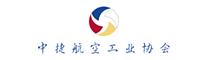 中捷航空工业协会