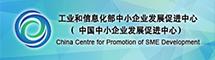中国中小企业发展促进中心