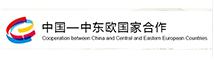 中国—中东欧国家合作秘书处