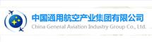 中国通用航空产业集团有限公司