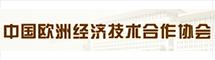 中国欧洲经济技术合作协会