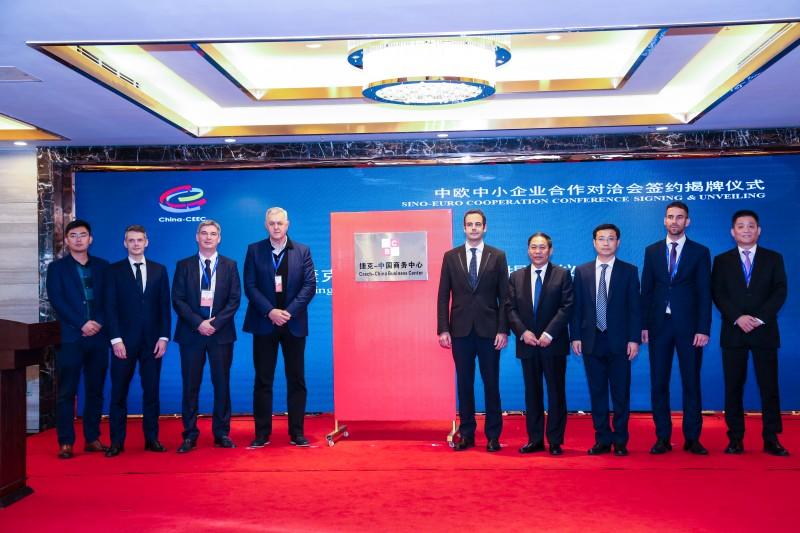 第三届中欧中小企业合作对洽会揭牌仪式
