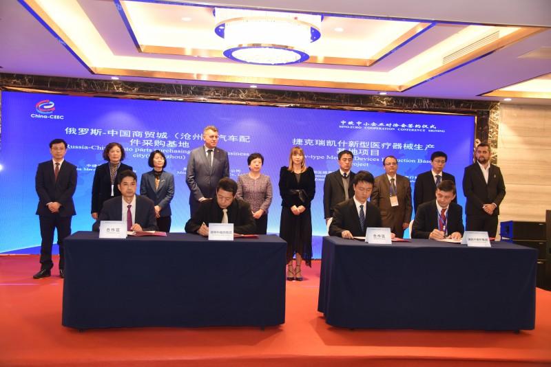 第四届中欧中小企业合作对洽会签约仪式
