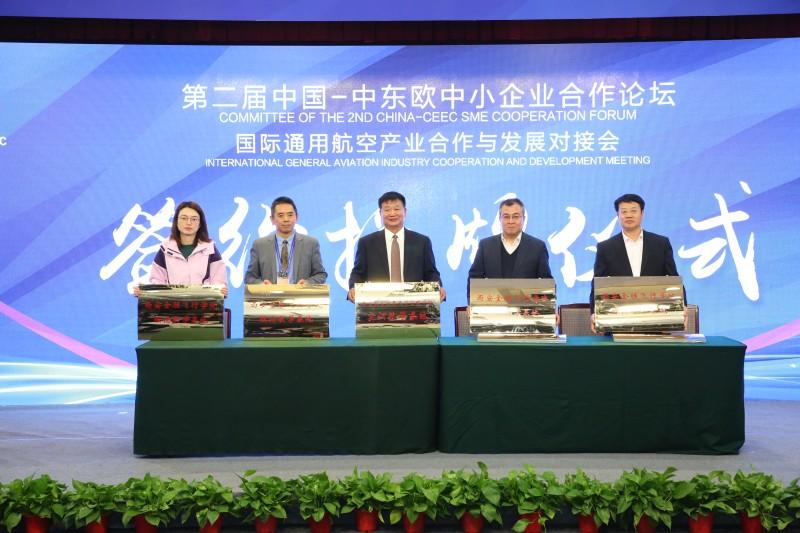 国际通用航空产业合作与发展对接会授牌仪式